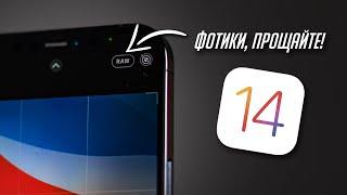 iOS 14.3 и Apple Pro RAW - то, ради чего покупается iPhone 12 Pro и 12 Pro Max! Обзор iOS 14.3
