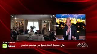 مشاهد من حفل زواج حفيدة الملك فاروق من مهندس فرنسي.. عمرو أديب: فرح ملكي