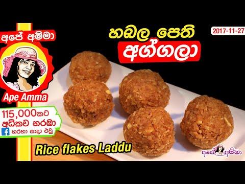 ✔ හබල පෙති අග්ගලා Rice flakes Laddu by Apé Amma