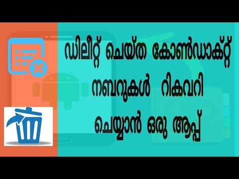 Recover Deleted Contacts in Phone | Super Apps | mc technology (malayalam)