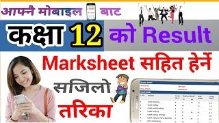 How to Download S S C  and H S C  mark sheet and certificate