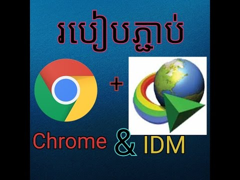 How to add /Install IDM Extension To Google Chrome Browser - របៀបភ្ជាប់ Idm  ជាមួយ Google Chrome