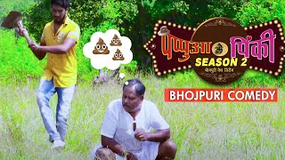 Bhojpuri Web Series || Pappua Ke Pinky Season 2 - Ep2 || Neetika Jaiswal, Raushan, Abhilasha Shree |