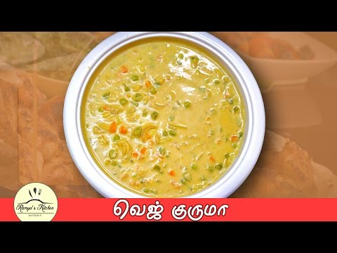 Veg Kurma Restaurant style in tamil | vegetable kurma in tamil | Veg gravy | Veg kurma in tamil
