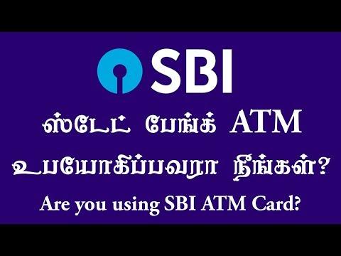 ஸ்டேட் பேங்க் ATM கார்டு உபயோகிப்பவரா நீங்கள்? SBI ATM CARD REPLACEMENT WITH EVM CARD TAMIL