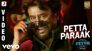 Petta (Telugu) - Petta Paraak Video   Rajinikanth   Anirudh Ravichander