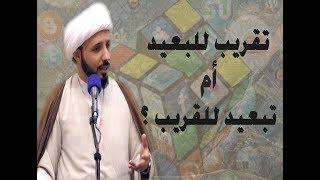 تقريب للبعيد أم تبعيد للقريب؟! ll الشيخ أحمد سلمان