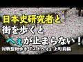 日本史研究者と街を歩くとへぇが止まらない! ストへぇ上町後編(プTV)