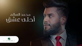 Mohamed Alsalim ... Ahla Eshiq - 2019 | محمد السالم ... أحلى عشق- بالكلمات