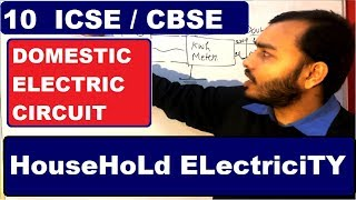 HoUseHoLd Electricity | Domestic Electric Circuit | Ring System  etc| Class 10 ICSE CBSE