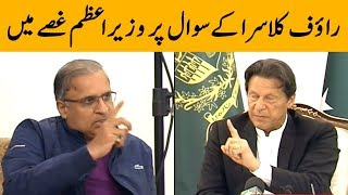 Prime Minister Imran Khan angry on Rauf Klasra's Question