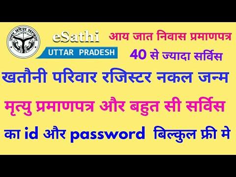 esathi uttar pradesh new registration