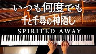 【ピアノ】いつも何度でも/千と千尋の神隠し/ジブリ/Spirited Away/Ghibli/Piano/弾いてみた/CANACANA