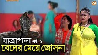 Bangla film beder meye josna HD Mp4 Download Videos - MobVidz