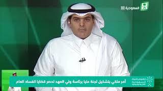 #x202b;عـاجـل الله اكبر أمر ملكي ينتظره كل السعودين منذ زمن طويل#x202c;lrm;