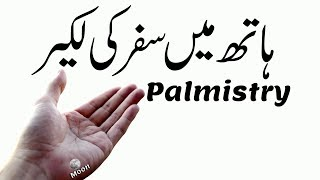 Palmistry in Urdu || Hath Main Safar Ki Lakeer || ilm e Jafar || Astrology || Mehrban Ali