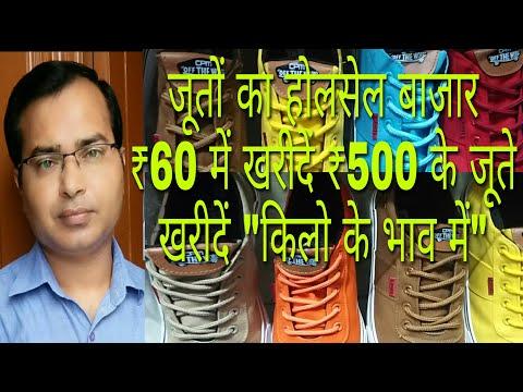 wholesale market of shoes//shoes wholesale market delhi //karol bag shoes wholesale market delhi