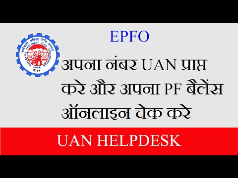 How to get UAN number to check EPF Banlance online