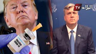 السفير الأمريكي بالجزائر يتحدث عن لقاح فيروس كورونا الذي قال ترامب أنه سيتم الكشف عنه قريبا