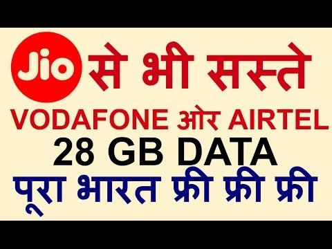 JIO से भी सस्ते VODAFONE ओर AIRTEL के NEW OFFER 28 GB फ्री + पूरा भारत फ्री