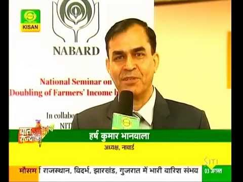 Interview of NABARD Chairman: Seminar on Doubling Farmers Income by 2022