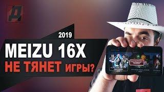 Meizu+16T Videos - 9tube tv