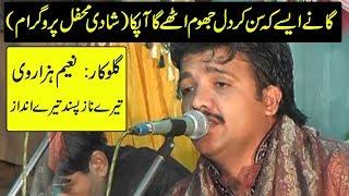 Naeem Hazarvi Songs - Tere Naaz Pasand Andaz Pasand - Pakistani Punjabi Hit Songs