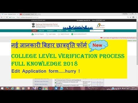 Bihar schlorship form new update news.....for editing