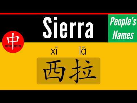 How to Say Your Name SIERRA in Chinese?