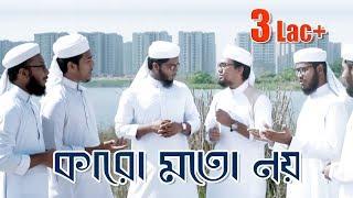 Karo Moto Noy | শিক্ষণীয় ইসলামী সঙ্গীত | Kalarab Shilpigosthi 2018