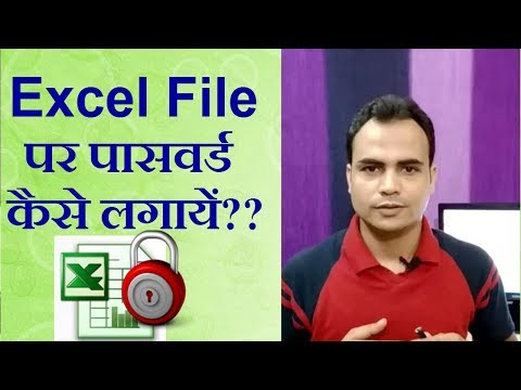 How to protect excel file with password in hindi? set excel password or lock excel file