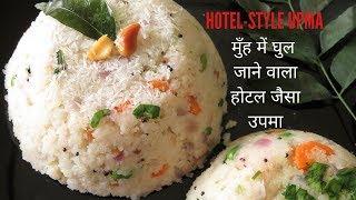 इस आसान ट्रिक से बनायें मुँह में घुल जाने वाला होटल जैसा उपमा/Hotel style UPMA Poonam's Kitchen
