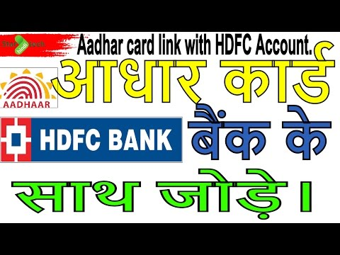 How to link aadhar card to hdfc bank online through netbanking?
