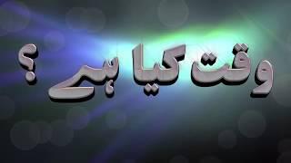 Time Management by Mufti Tariq Masood  مفتی طارق مسعود ،ٹائم مینجمنٹ