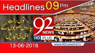 News Headlines | 9:00 PM  | 13 June 2018 | 92NewsHD