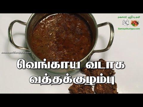 Vengaya Vathal Kuzhambu | Onion Vathal Kuzhambu | Samayal in Tamil | Samayal Kurippu in Tamil