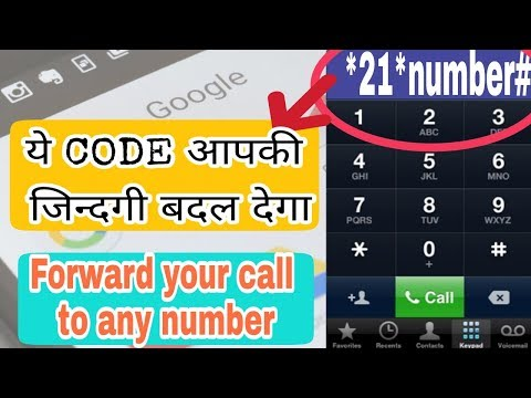 How to forward your Call to any number//get secure//AAA Techniques//by Ajay Verma//