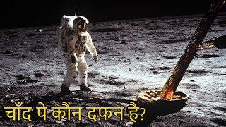 चाँद पे दफन किया हुवा इकलौता इंसान कौन है? Top 20 Amazing Facts in the World.