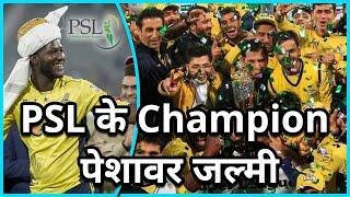 Quetta Gladiators को हराकर Peshawar Zalmi बना Pakistan Super League का Champion