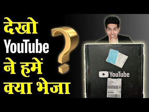 देखो Youtube ने हमें क्या भेजा ?