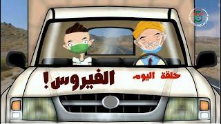 ana w jeddi 3 جديد أنا وجدي 3 - رمضان - حلقة الكورونا