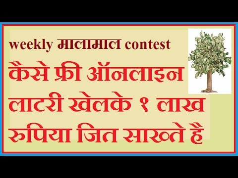 how to earn money online/how to win one lakh rupees to play  free online lottery by just solution