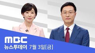 신규 확진 이틀째 50명대‥수도권 확산세 '여전' - [LIVE]MBC 뉴스투데이 2020년 07월 03일