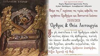 Live  :  Μνήμη της Γ' ευρέσεως της τιμίας κεφαλής του προφήτου Προδρόμου και Βαπτιστού Ιωάννου
