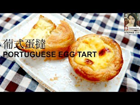 【HOW TO MAKE PORTUGUESE EGG TART】【葡式蛋撻做法】stephie's kitchen