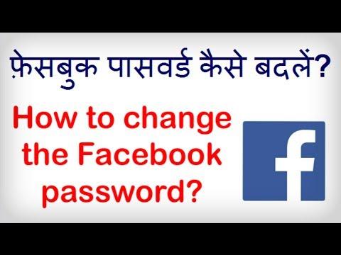 How to change the Facebook Password? Facebook password kaise badle? फेसबुक पासवर्ड कैसे बदलते हैं?