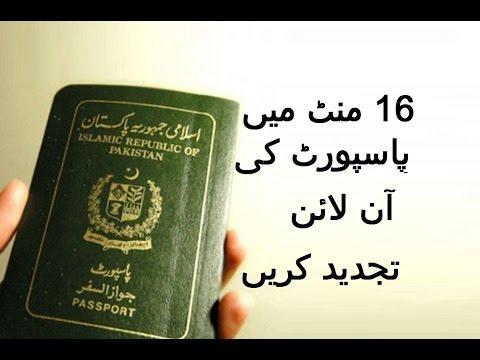 passport renewal pakistan