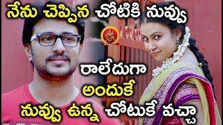నేను చెప్పిన చోటికి నువ్వు రాలేదుగా అందుకే నువ్వు ఉన్న చోటుకే వచ్చా - Latest Telugu Movie Scenes