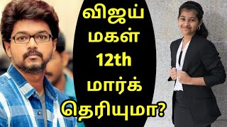 Vijay's son 12th marks goes viral - View Result | Sanjay