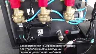 Безрессиверная компрессорная установка для управления двух контурной пневмоподвеской автомобилей
